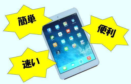 iPad個人レッスン